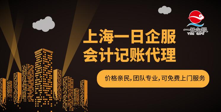 上海会计记账代理公司收多少钱?-01.jpg
