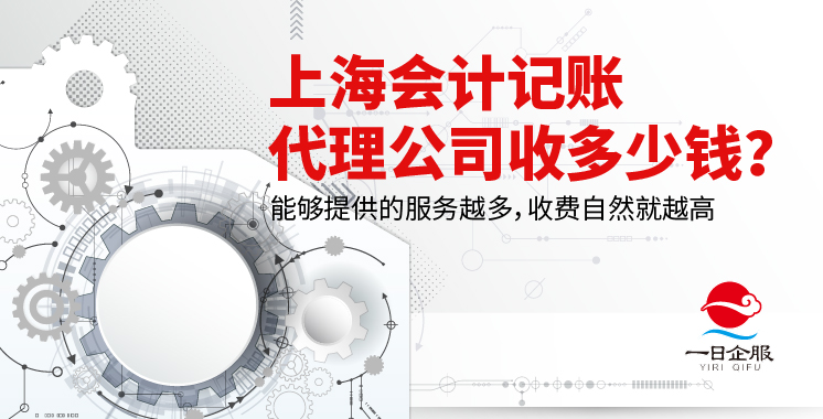 上海会计记账代理公司收多少钱?-03.jpg