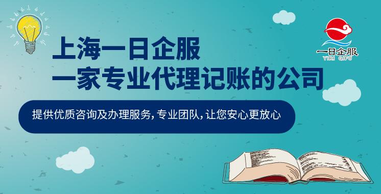 上海代理记账的公司-一日企服-01.jpg
