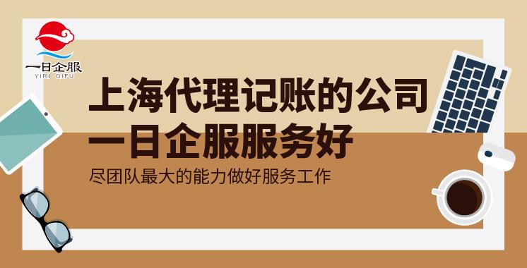 上海代理记账的公司-一日企服-03.jpg