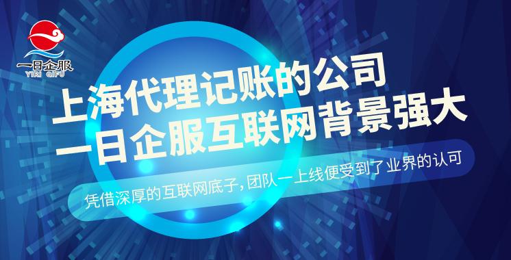 上海代理记账的公司-一日企服-02.jpg