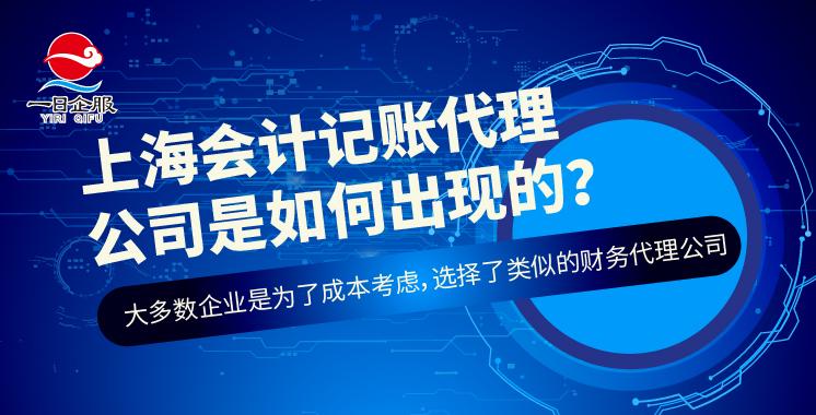 上海会计记账代理公司收多少钱?-02.jpg