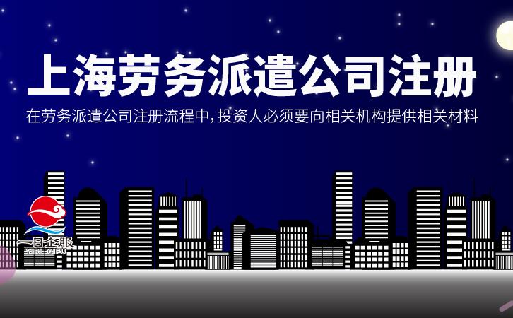 上海劳务派遣公司注册-01.jpg