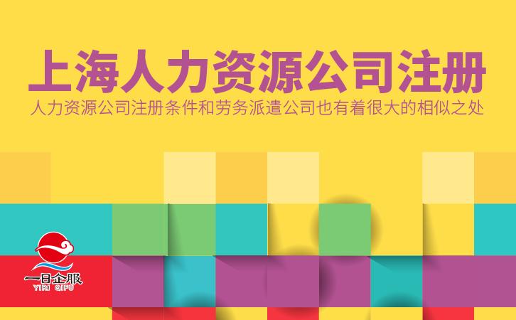 上海人力资源公司注册注册详情-01.jpg