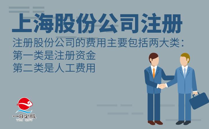 怎样进行上海股份公司注册呢?-03.jpg