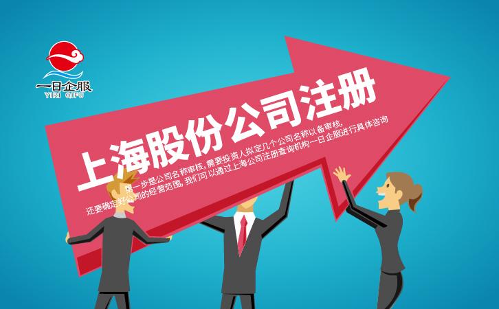 怎样进行上海股份公司注册呢?-01.jpg