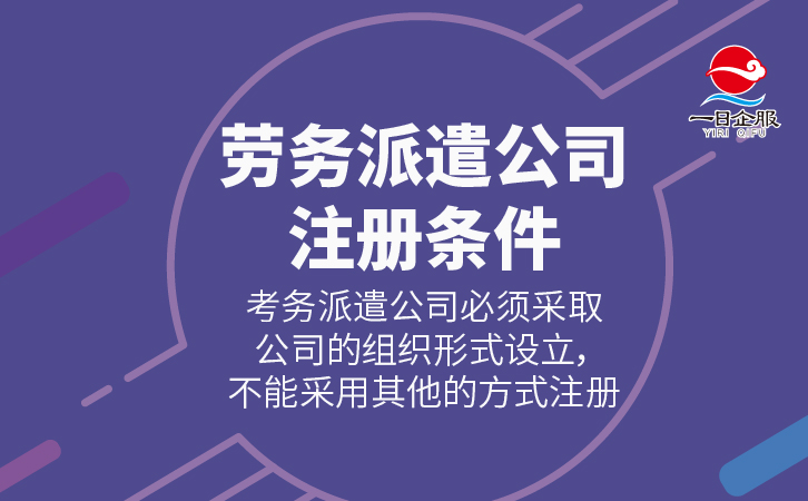 上海劳务派遣公司注册-02.jpg
