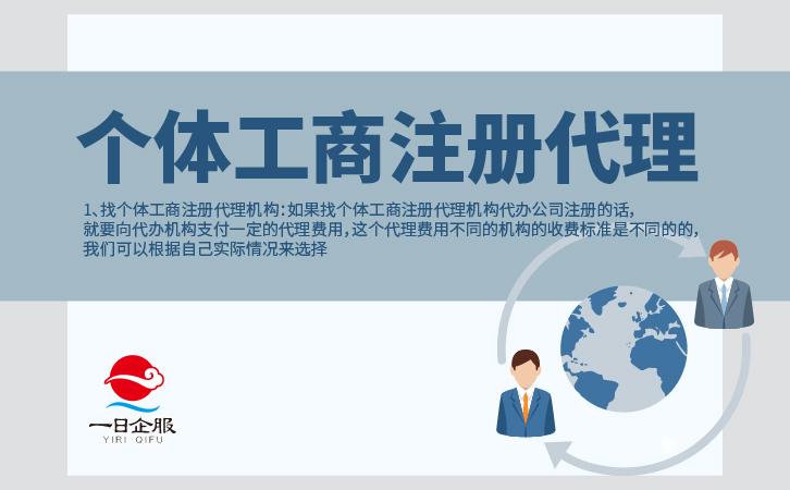上海个体工商注册方式-03.jpg