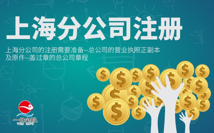 上海分公司注册的流程有哪些?-01.jpg