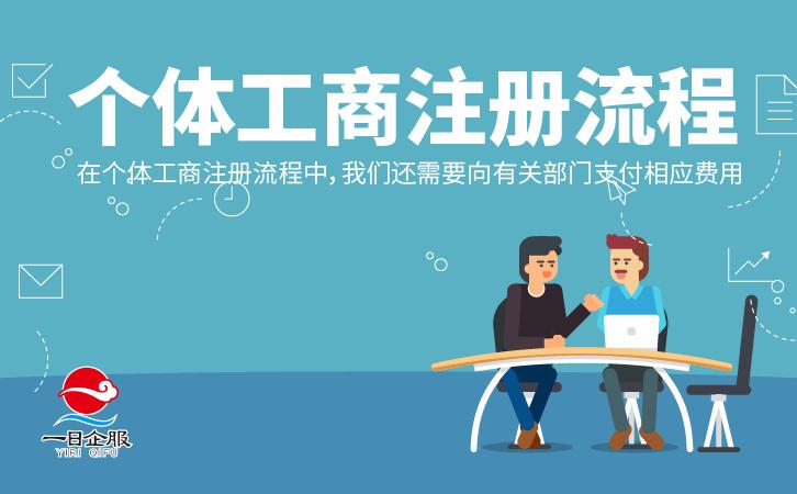 上海个体工商注册方式-02.jpg