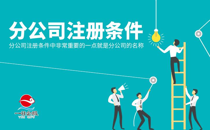 上海分公司注册的流程有哪些?-03.jpg