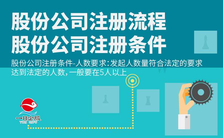 怎样进行上海股份公司注册呢?-02.jpg