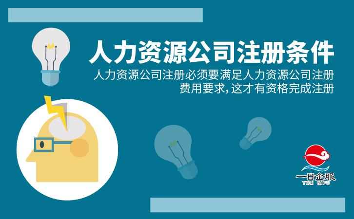 上海人力资源公司注册注册详情-02.jpg