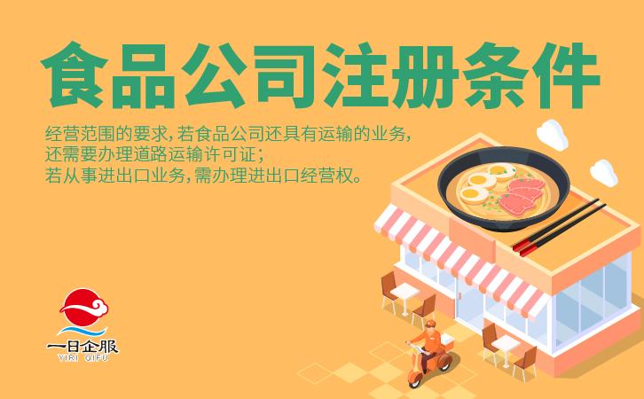 食品公司注册-01.jpg