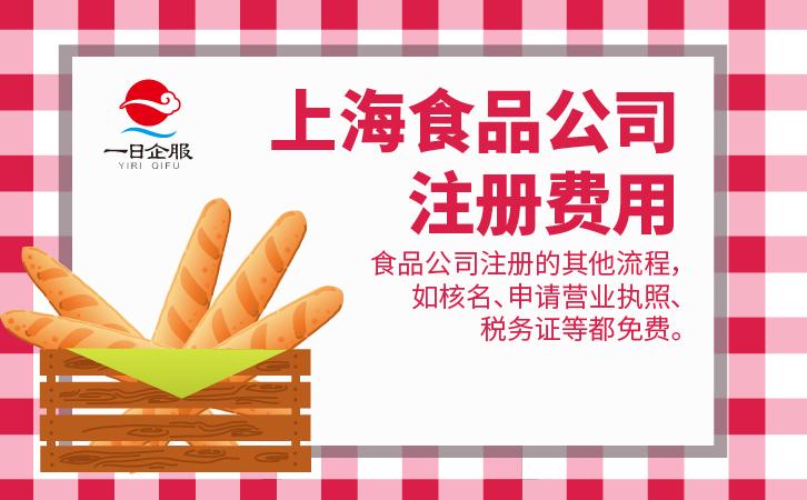 食品公司注册-03.jpg