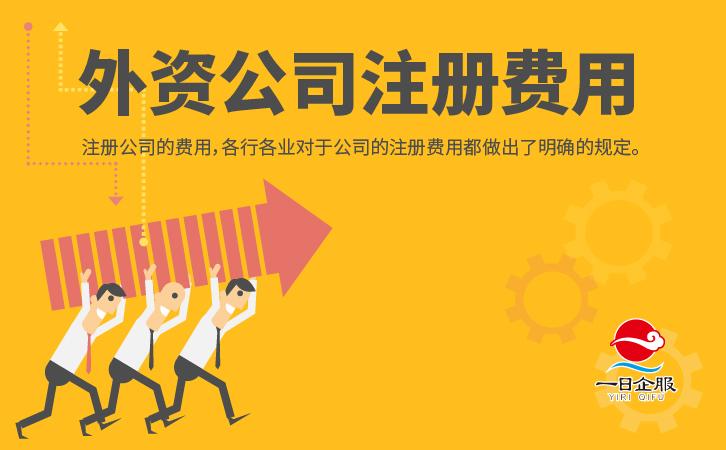 上海外资公司注册方法-03.jpg
