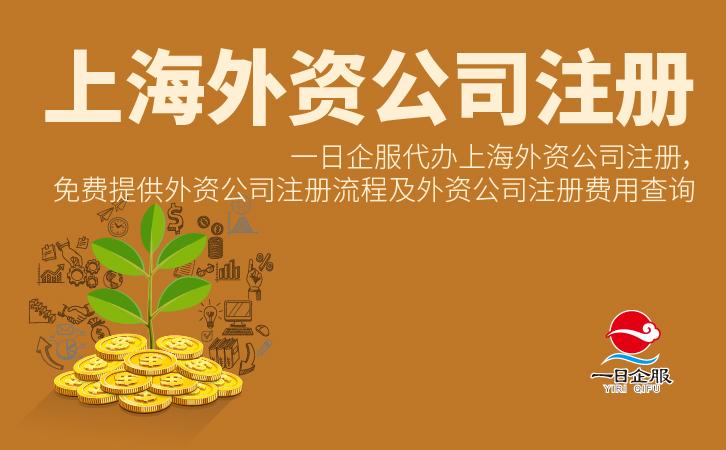 上海外资公司注册方法-01.jpg