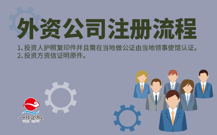 上海外资公司注册方法-02.jpg