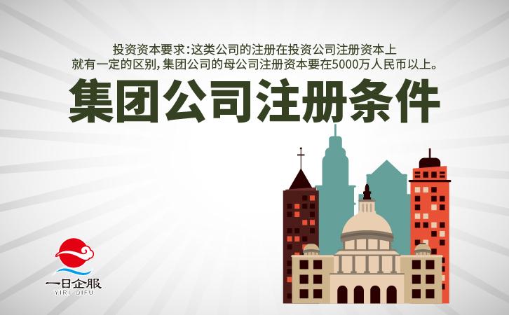 上海集团公司注册条件-02.jpg