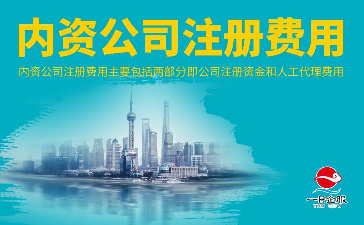 上海内资公司注册详细流程有哪些呢?-03.jpg