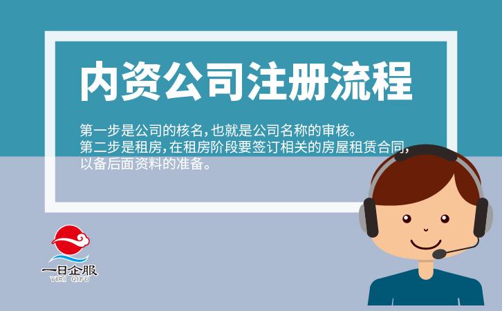 上海内资公司注册详细流程有哪些呢?-02.jpg
