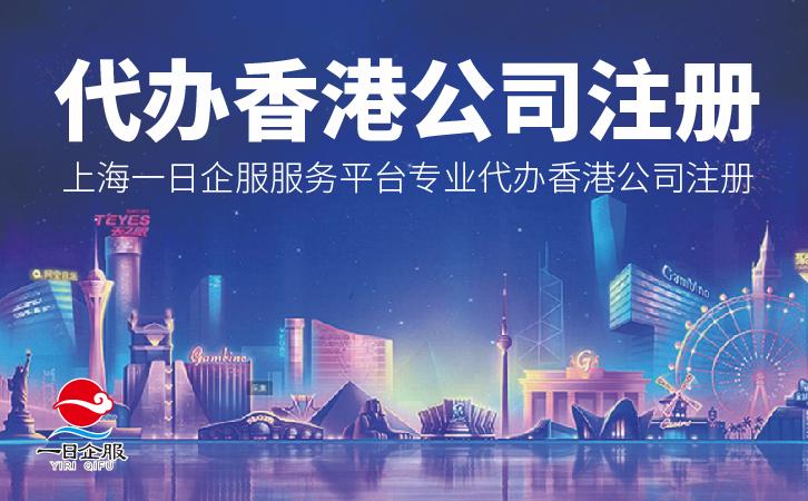 代办香港公司注册的详细流程-01.jpg