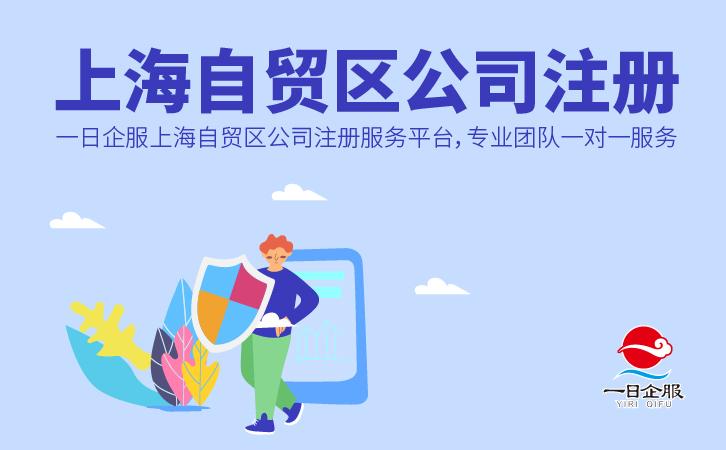 上海自贸区公司注册的流程-01.jpg