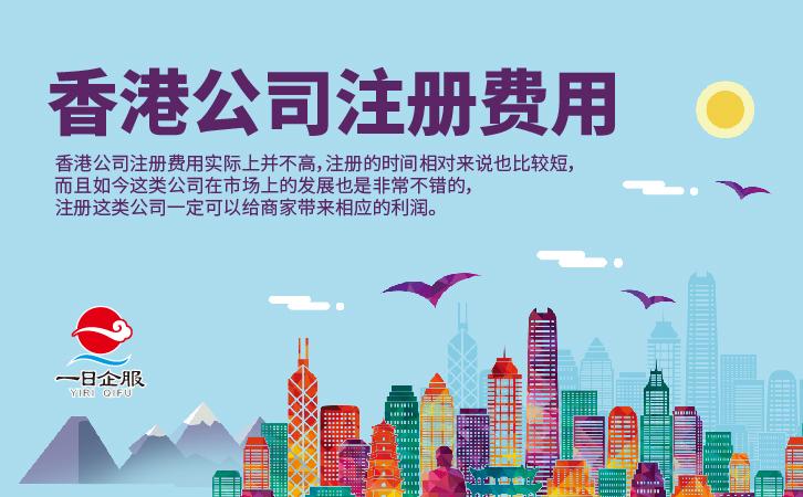代办香港公司注册的详细流程-03.jpg
