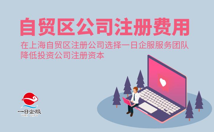 上海自贸区公司注册的流程-02.jpg