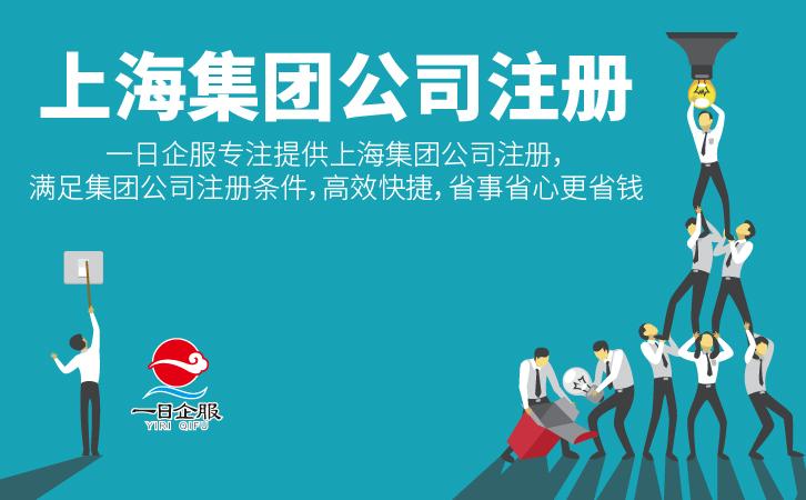 上海集团公司注册条件-01.jpg