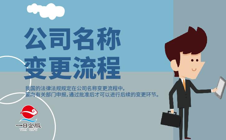 上海公司名称变更的详情-02.jpg
