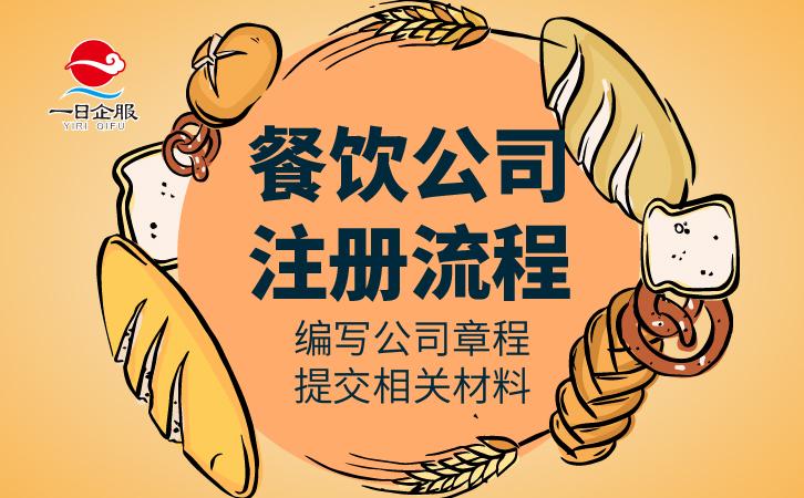如何进行上海餐饮公司注册呢?-03.jpg