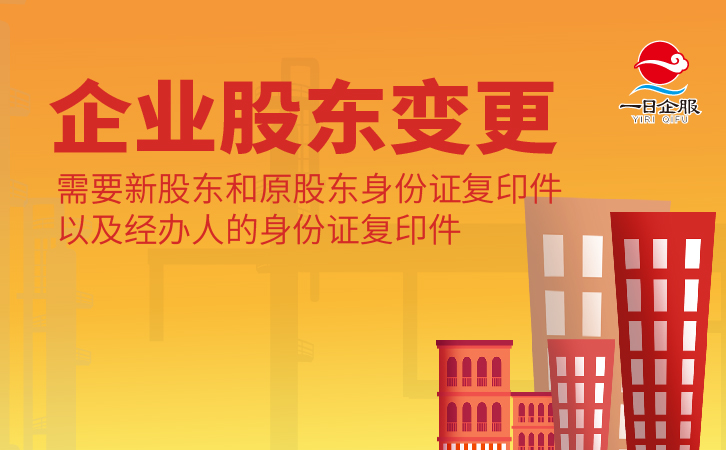 2019上海股东变更流程-02.jpg