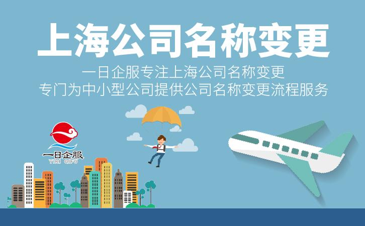 上海公司名称变更的详情-01.jpg