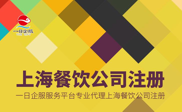 如何进行上海餐饮公司注册呢?-01.jpg