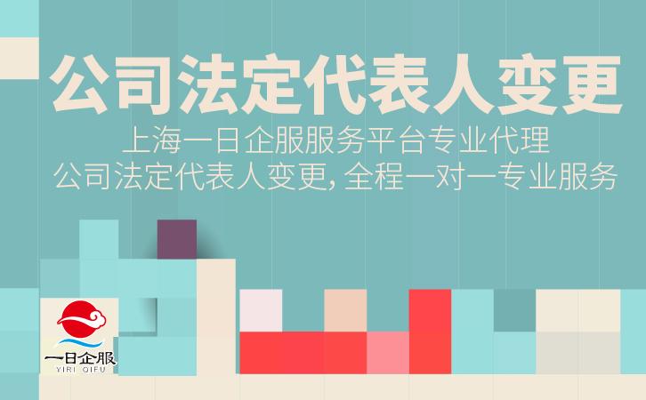公司法定代表人变更流程及注意事项-01.jpg