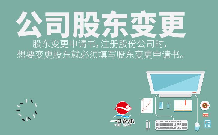 2019上海股东变更流程-01.jpg