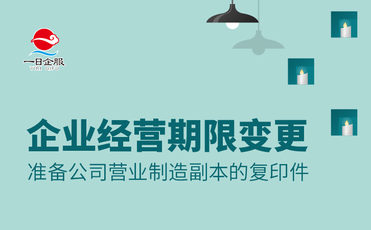 上海经营期限变更流程-02.jpg