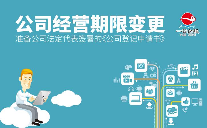 上海经营期限变更流程-01.jpg