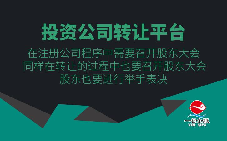 上海投资公司转让基本情况-01.jpg