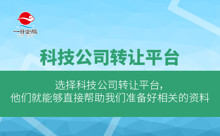 上海科技公司转让流程及费用-01.jpg