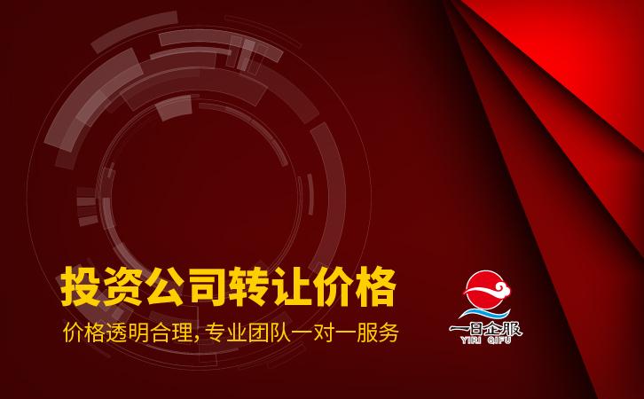 上海投资公司转让基本情况-03.jpg
