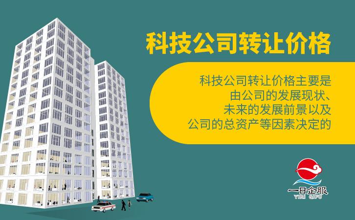 上海科技公司转让流程及费用-03.jpg
