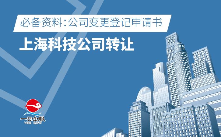 上海科技公司转让流程及费用-02.jpg