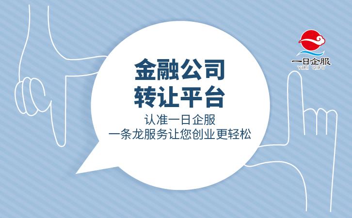 上海金融公司转让详情-03.jpg