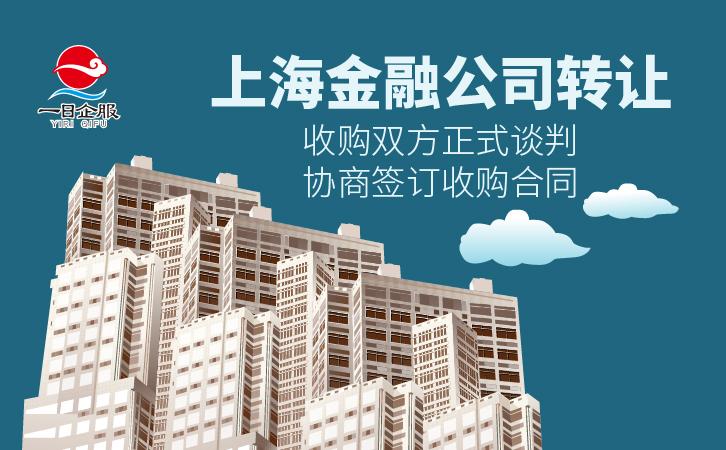 上海金融公司转让详情-01.jpg