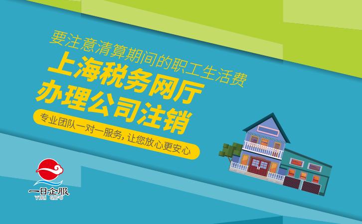 上海税务网厅办理流程-产品-02.jpg