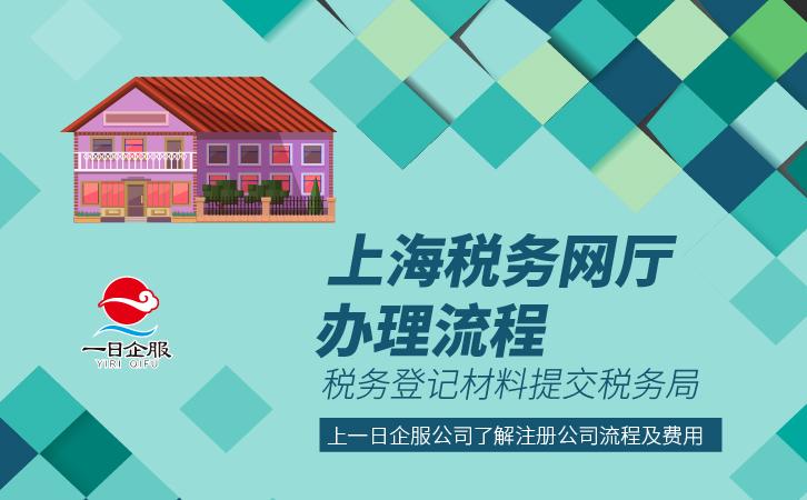 上海税务网厅办理流程-产品-01.jpg