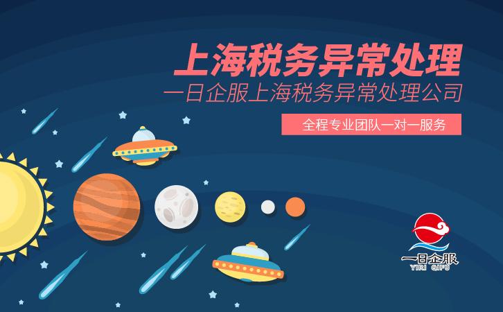 怎么进行上海税务异常处理呢?-产品-01.jpg