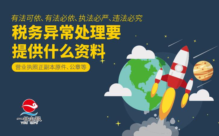 怎么进行上海税务异常处理呢?-产品-02.jpg